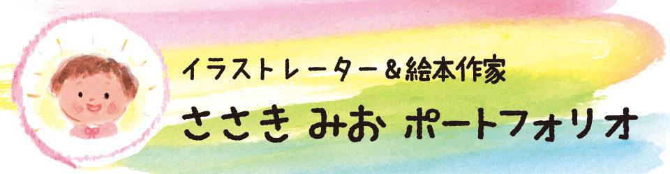 イラスト制作ささきみお|イラストレーター・絵本作家